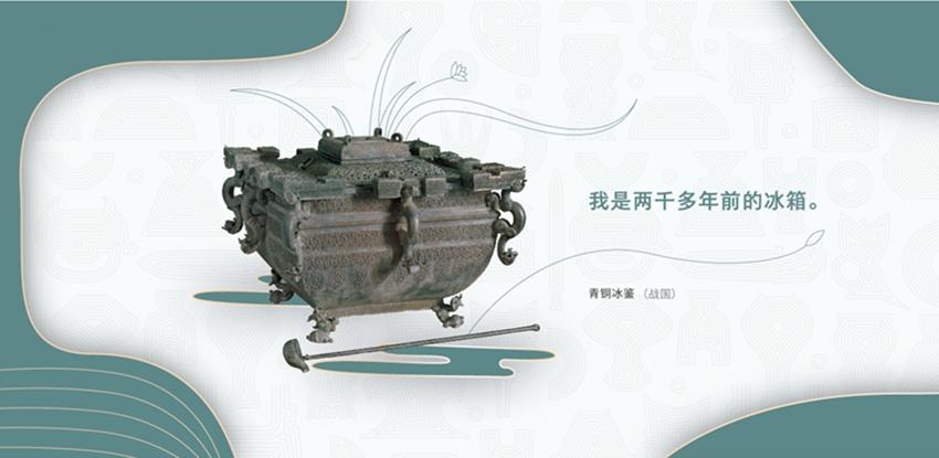 青铜冰鉴(战国)