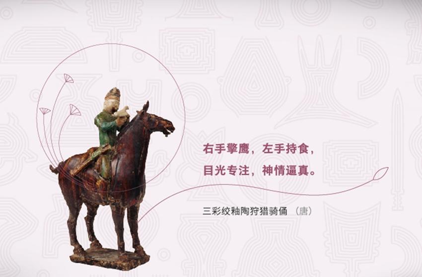 三彩绞釉陶狩猎骑俑(唐)
