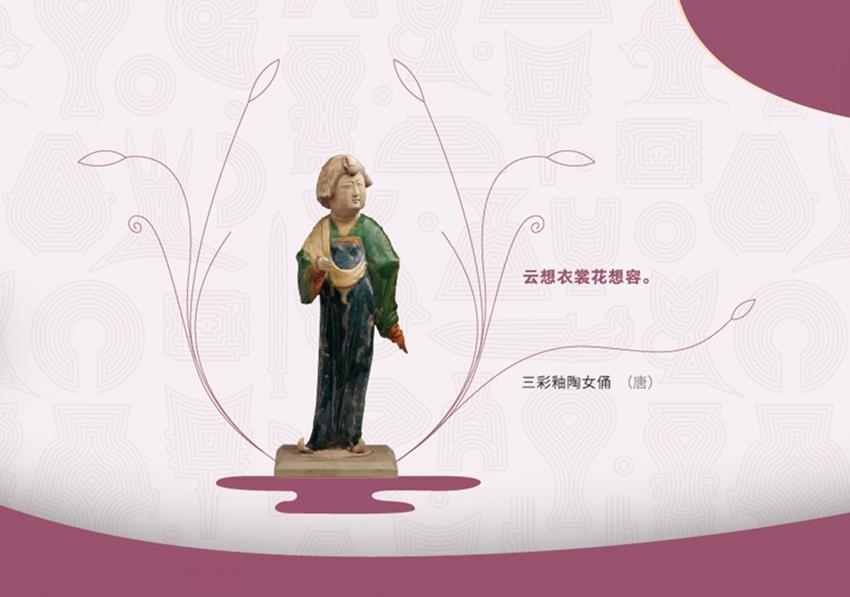 三彩釉陶女俑(唐)
