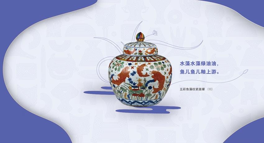 五彩鱼藻纹瓷盖罐(明)