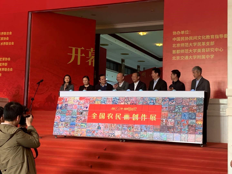 """""""壮丽70年·阔步新时代""""全国农民画创作展巡展在京举行"""