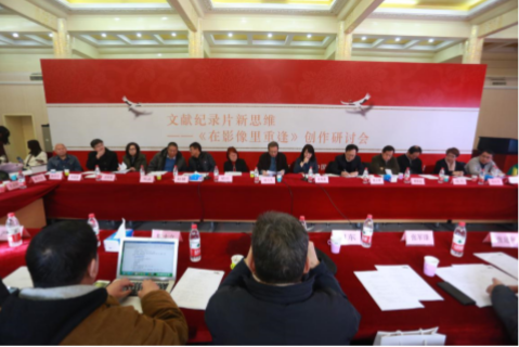《在影像里重逢》研讨会在北京召开