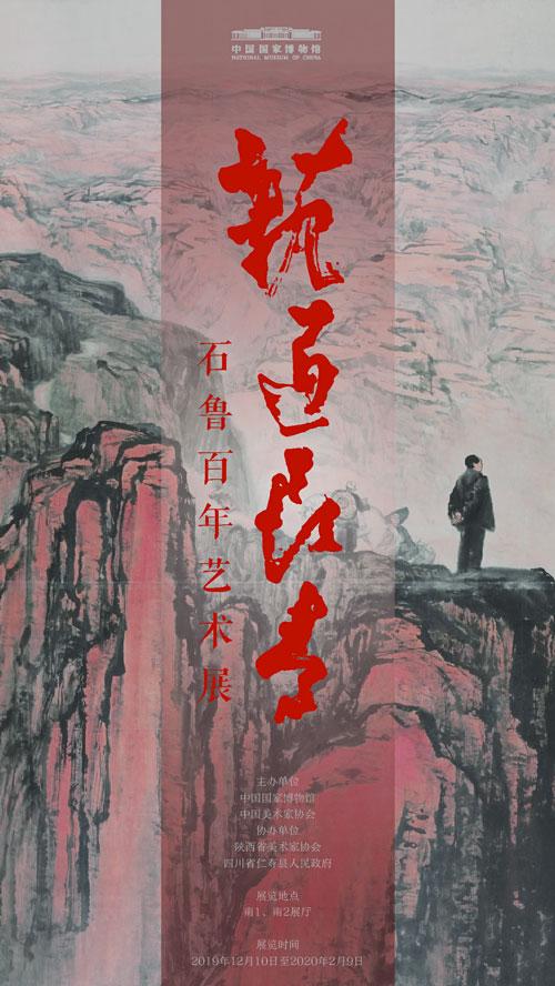 """""""艺道长青——石鲁百年艺术展""""在国家博物馆开幕"""