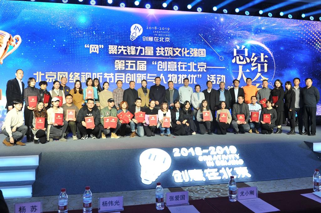 第五届北京网络视听节目创新与人物推优表彰大会在北京广播大厦举办