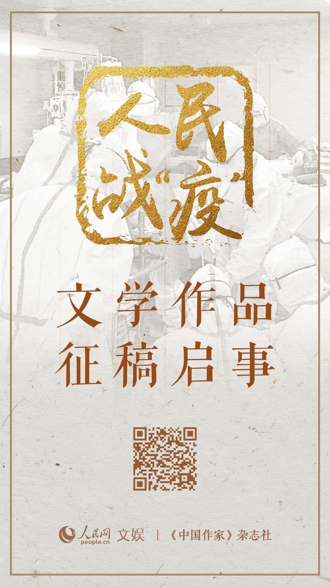 """【""""人民战'疫'""""征文】武汉必胜 中国必赢"""