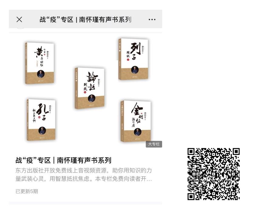 即时新闻:东方出版社构建疫情知识防线