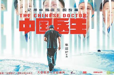纪录片《中国医生》致敬白衣战士