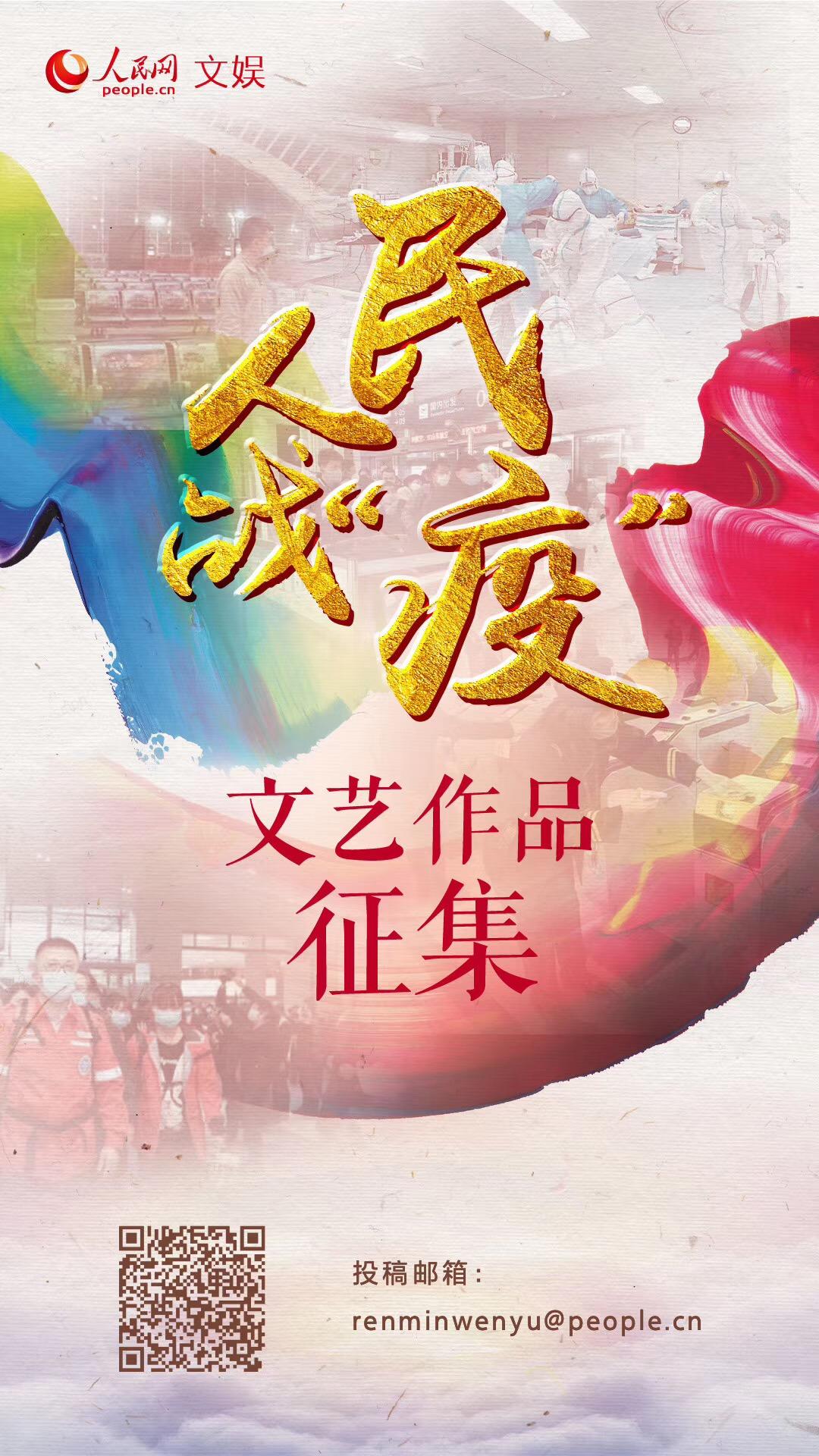 """【人民战""""疫""""文艺作品】雨霖铃·中国战疫"""