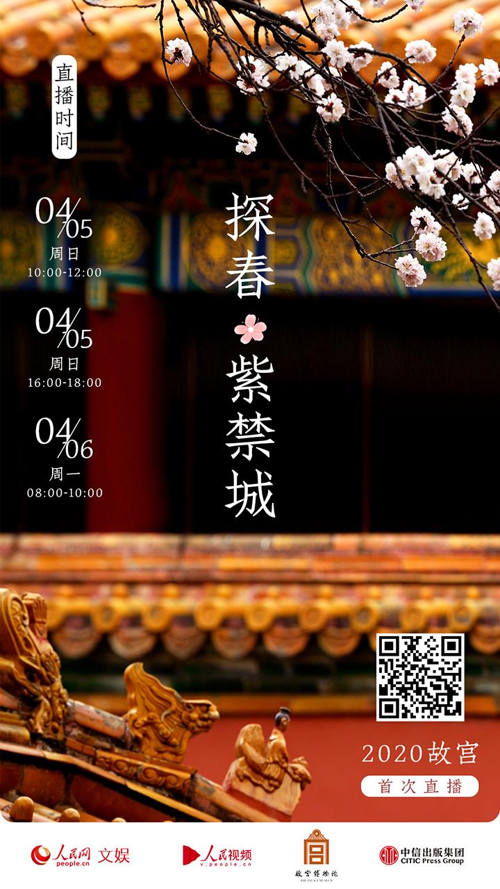 探春・紫禁城:故�m�㈧�4月5日�_