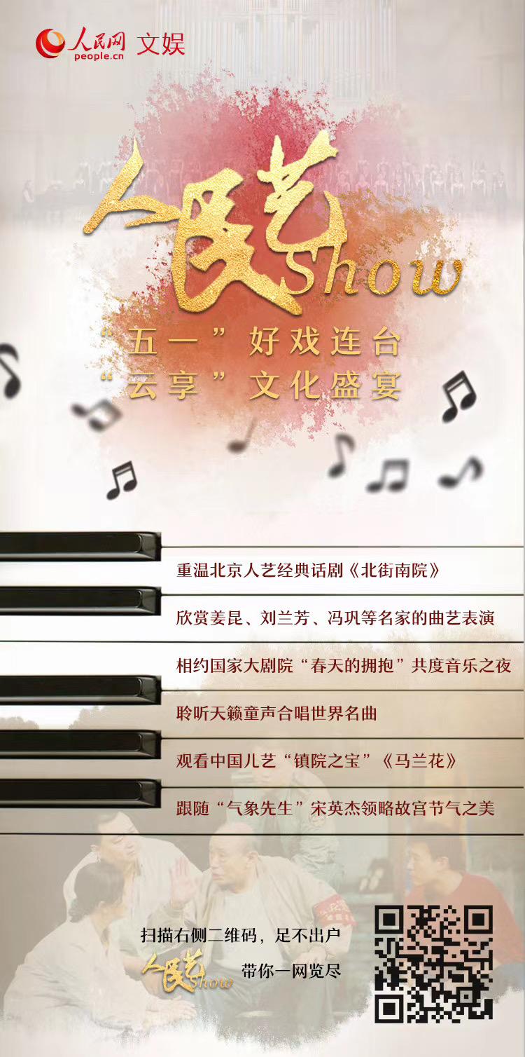 """打造文化直播新常態 """"人民藝show""""五一直播圓滿收官"""