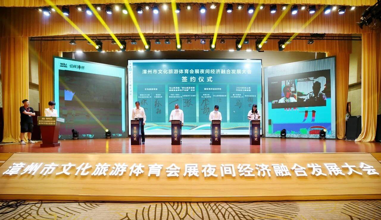 福建漳州举行文化旅游体育会展夜间经济融
