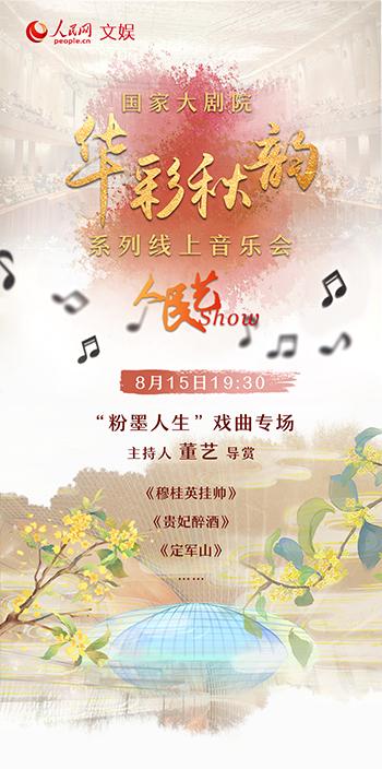 """【回放】人民艺Show:""""粉墨人生""""戏曲专场"""