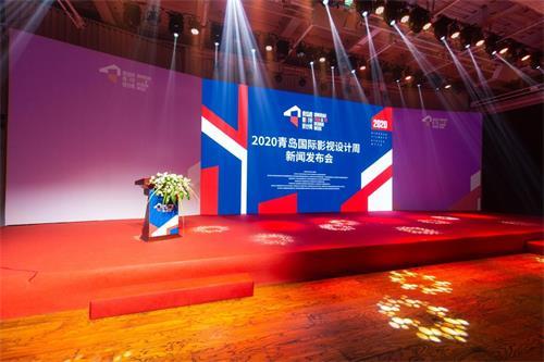 2020青岛国际影视设计周将于8月28日青岛世界博览城国际会议中心和东方时尚中心开幕