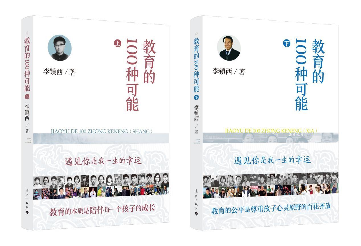 """李镇西新作探讨""""教育的100种可能"""""""