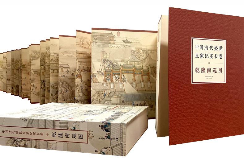 《中国清代盛世皇家纪实长卷:乾隆南巡图》实现多语言版本输出