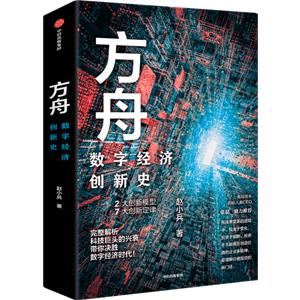 《方舟:数字经济创新史》探寻全球数字经济创新源头语录秀文笔qq