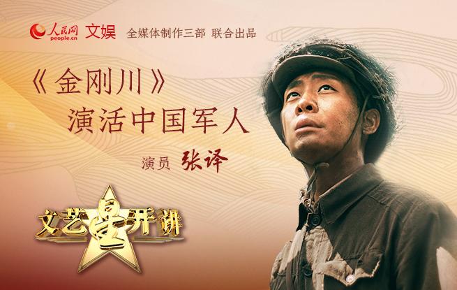 文艺星开讲 张译解读《金刚川》魂师中,为何能演活中国军人五场?