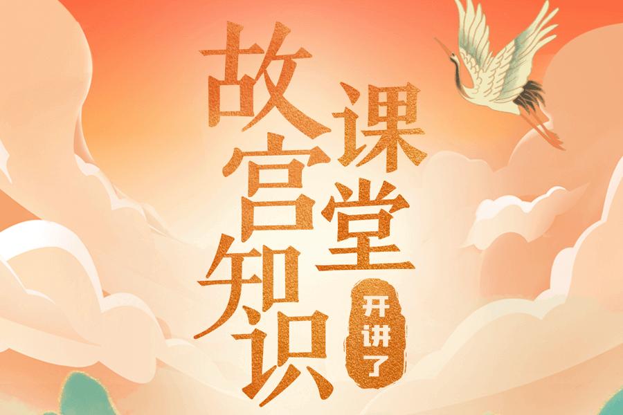 """寒假""""宅家""""文化生活攻略:""""云端""""文..."""