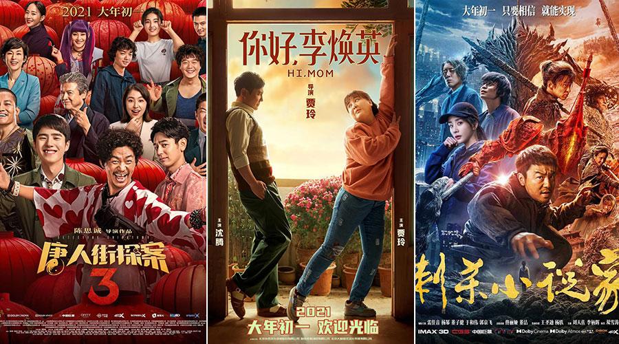 票房破百亿创纪录!2021年春节电影新飞跃杜海涛的车