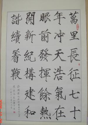 纪念长征胜利70周年书画艺术展启动 4