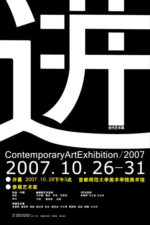 """jin""2007当代艺术展 网上实地同步发布"