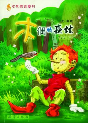 徐 鲁(作家、书评人)   《木偶的森林》   像所有美好的故事一样,《