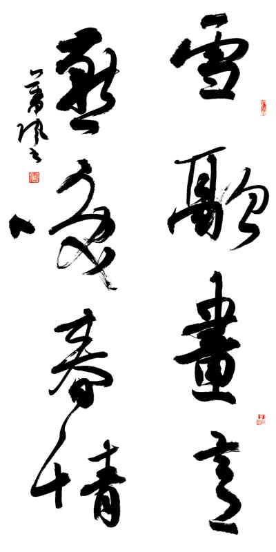 书画名家春联集 迎春飞冬雪 送旧有新词 11