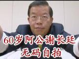 全国政协委员彭丽媛、宋祖英等职务曝光--文化