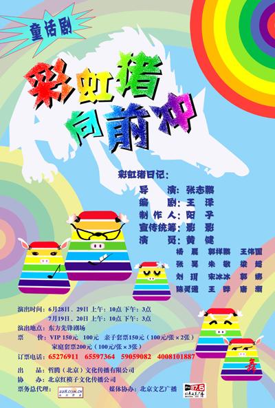 小孩学戏剧_福田戏剧主题馆成功举办儿童绘本剧大赛