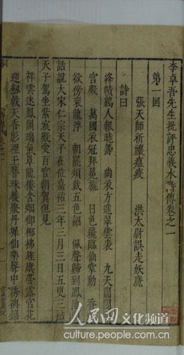 三国志水浒传_