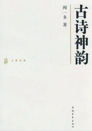 古诗神韵  闻一多 著  中国青年出版社,2008年6月