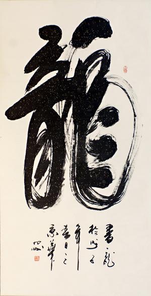 中国书画协会