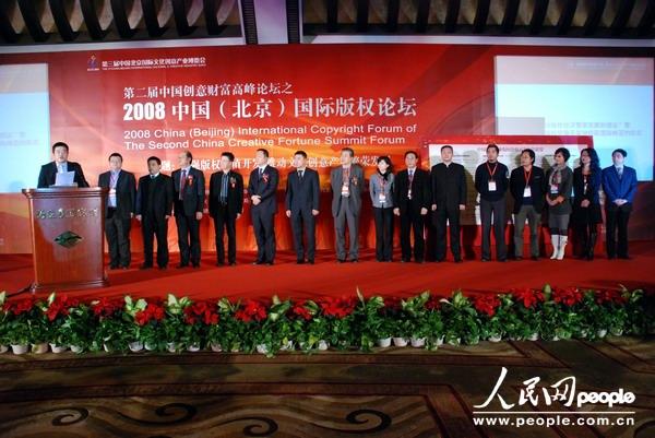 北京华旗数码科技有限公司总裁冯军(左一)代表中国创意产业版权价值