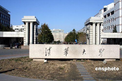 北京·清华大学校园(资料图片)-两岸清华大学 一个培养领袖 一个涵