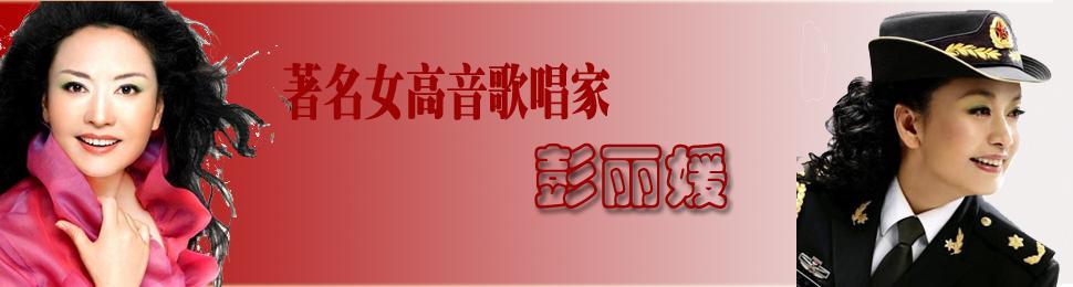 彭丽嫒葫芦丝简谱