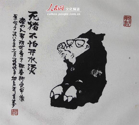 革命家华君武先生与漫坛四老 文化