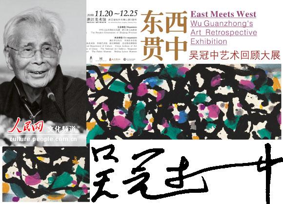 东西贯中 吴冠中艺术回顾大展 海报
