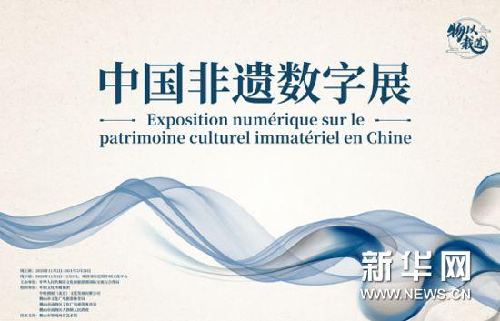 """""""物以载道――中国非遗数字展""""在中国和摩洛哥上线人大英语角"""
