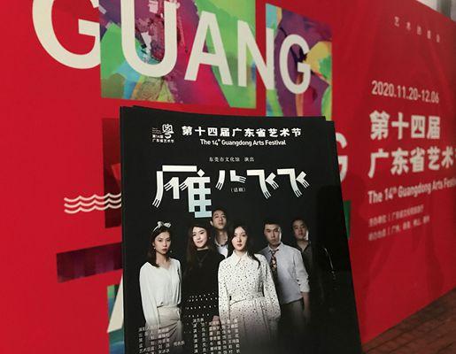 话剧《雁儿飞飞》参演广东省艺术节 创业故事激起观众